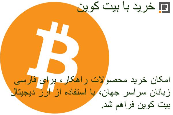 امکان خرید محصولات راهکار برای فارسی زبانان سراسر جهان فراهم شد