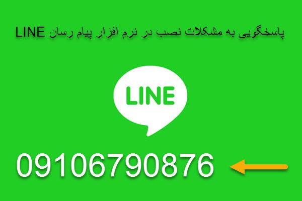 پاسخگویی به مشکلات نصب کاربران در پیام رسان LINE با توجه به فیلتر شدن تلگرام